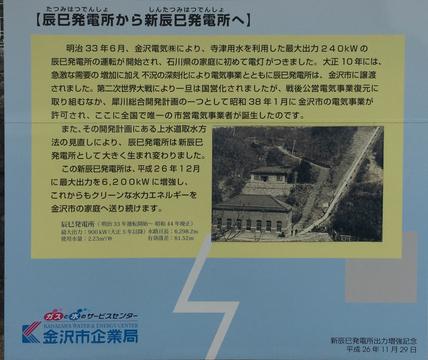 辰巳発電所案内(クリックで拡大)