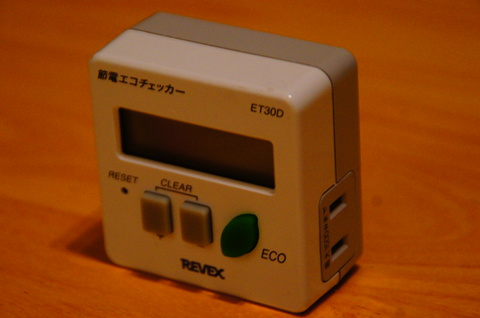 REVEX節電エコチェッカー ET30D