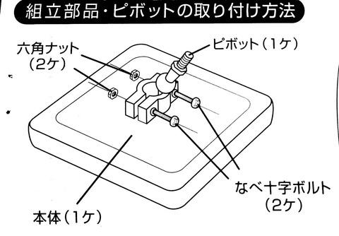 GM-224のピボット取り付け図