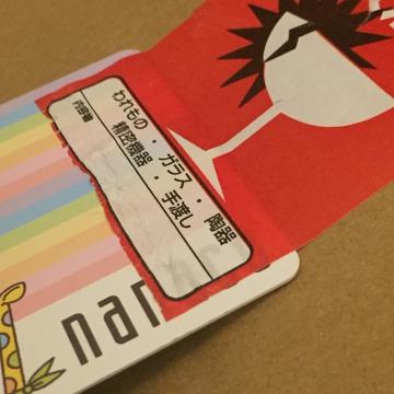 再びカードにシールを貼り付ける