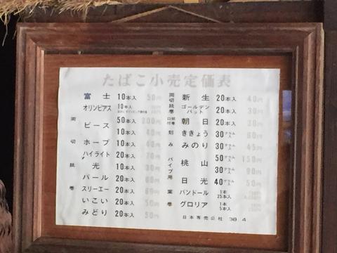 昔のタバコ小売定価表