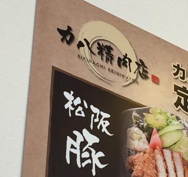 三重県の力八精肉店直営