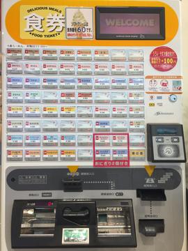 先進的な食券機(クリックで拡大)