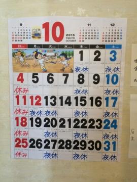 カレンダーには夜休が並ぶ