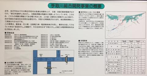手取川総合開発事業概要(クリックで拡大)