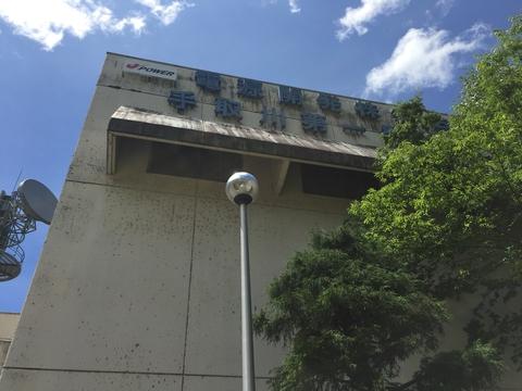 手取川第1発電所