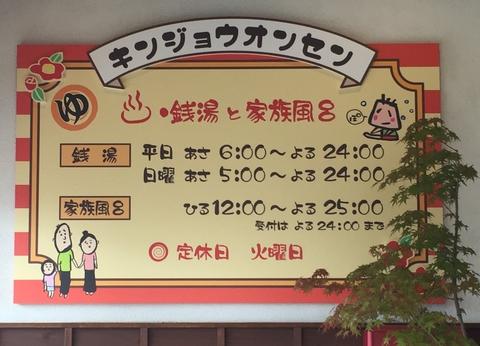 金城温泉の営業時間(2019年現在)