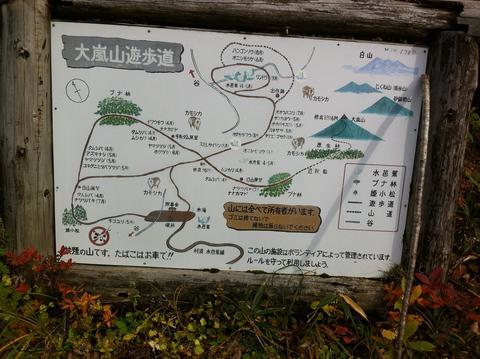 大嵐山案内板