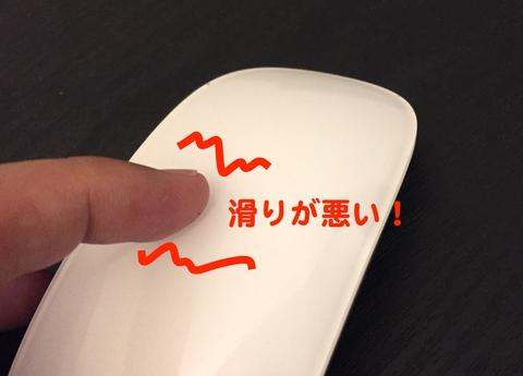 マジックマウスの滑りが悪い!