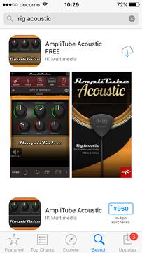 Amplitube Acousticは無料