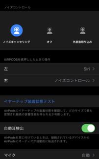 AirPodsPro設定画面