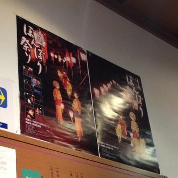 ポスター3 ぼんぼり祭り