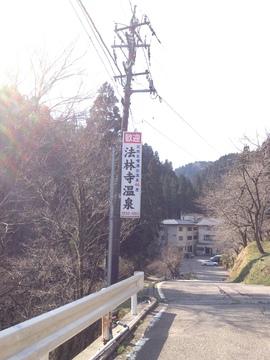 県道27号線沿いの看板