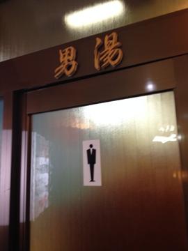 男性の象徴