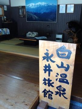 永井旅館の玄関。アットホームな座敷