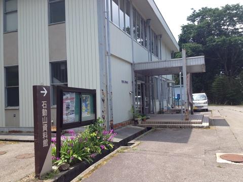 石動山資料館
