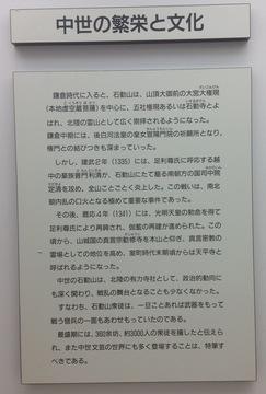 石動山の歴史2