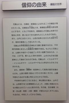 石動山の歴史3