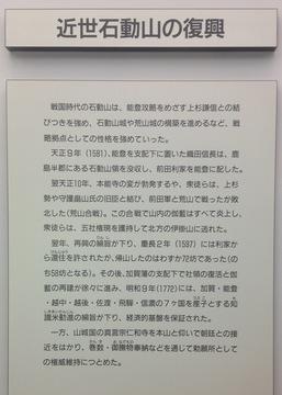 石動山の歴史4