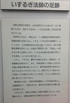 石動山の歴史5