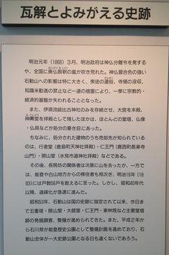 石動山の歴史6