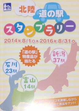北陸版200円