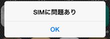 SIMに問題あり