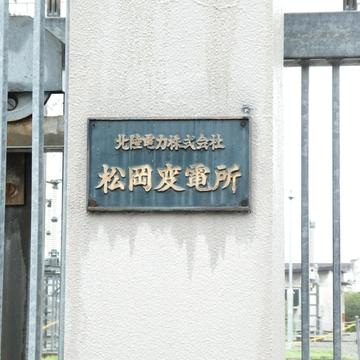 北陸電力株式会社 松岡変電所