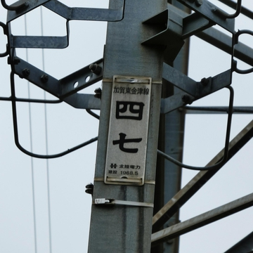 加賀東金津線は1968年(昭和43年)のご年配