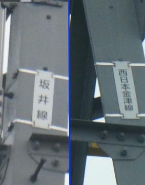 腕金根本の回線札 坂井線と西日本金津線1回線づつであることがわかる