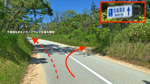 右で再び自転車道だが、興味があれば千里浜なぎさドライブウェイを自転車で走っても後で合流できる