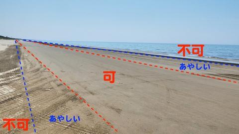 走行跡をよく見て、中央部を狙って走る
