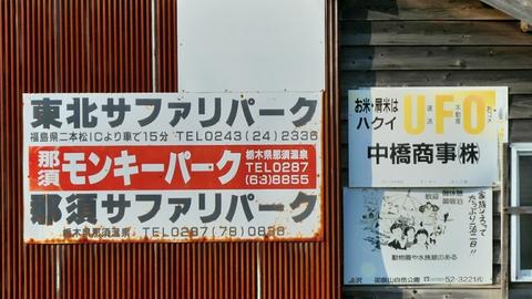 なぜか東北の広告看板。ほかの看板もなかなかハイセンス