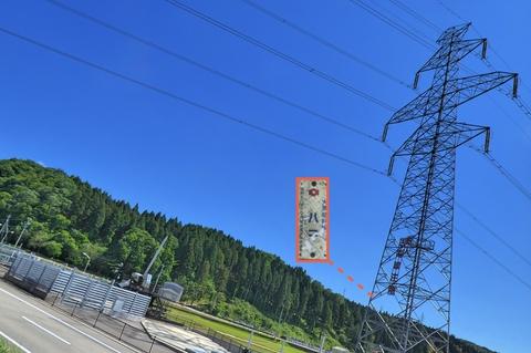 こちらも関西電力。大黒部幹線82番。
