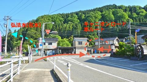 釜清水の集落。キャニオンロード本ルートは右に横断した住宅の間に。弘法名水に寄り道してもいい
