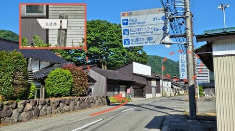 石川県白山市釜清水、国道360沿いに入り口