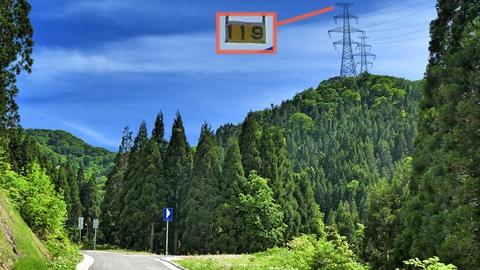 見えた。加賀幹線119番。その向こうがピークの120番。だが・・