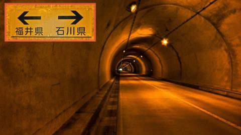 丸岡山中温泉トンネル内に県境がある