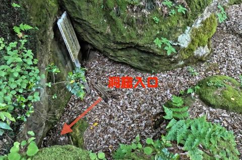 マセ山洞窟入口付近。警告看板の左奥が入り口のハシゴ