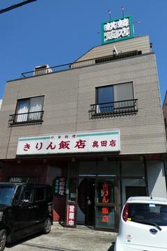 きりん飯店の外観 上の看板は漢字で麒麟飯店
