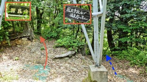 鉄塔前は変形5又路。源氏山方向に向かおう