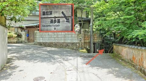橋を渡って右手に鶴仙渓遊歩道への入口がある