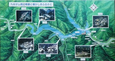 九谷ダム湖の下の旧集落図(クリックで拡大)