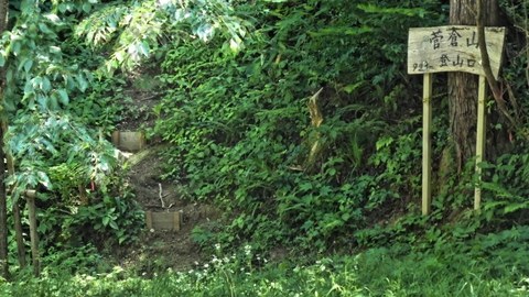 雨量観測所の裏には登山口と伝陶石採掘地(17世紀)が