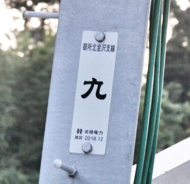銘板は御所北金沢支線9番 2018年12月と新しい