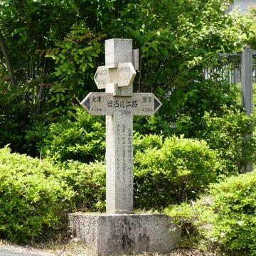 高島変電所前の西近江路の案内標識(クリックで拡大)