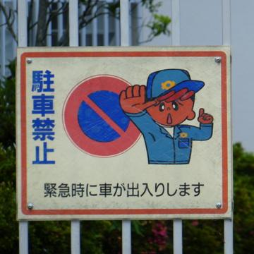 変電所門前駐車禁止 顔赤い系