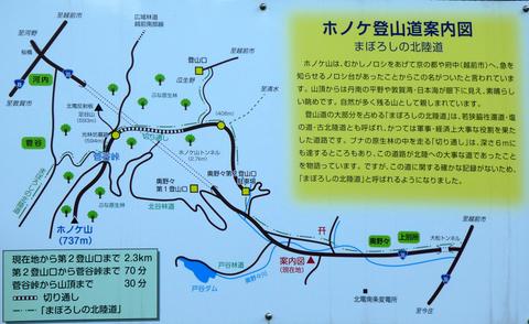 ホノケ登山道案内 幻の北陸街道(クリックで拡大)