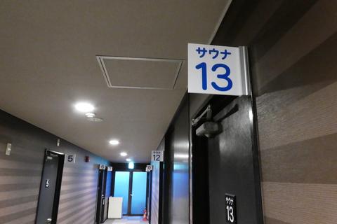 部屋数は13もあるサウナ付きは2つ