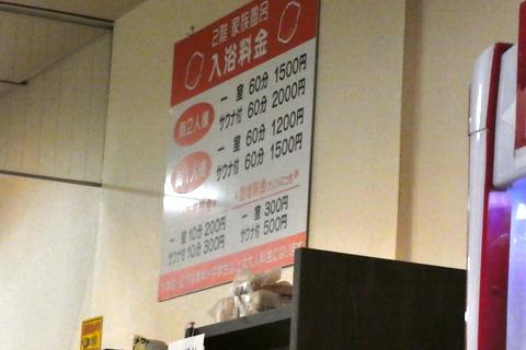 料金表。一人だとさらに安い